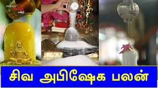 சிவ அபிஷேக பலன் | Siva Abishegam | Lord Siva Peruman | Britian Tamil Bhakthi