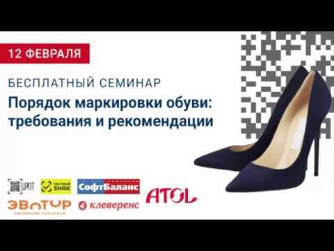 """Бесплатный семинар """"Порядок маркировки обуви: требования и рекомендации"""""""
