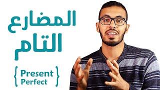 8- شرح زمن المضارع التام في اللغه الانجليزيه Present Perfect