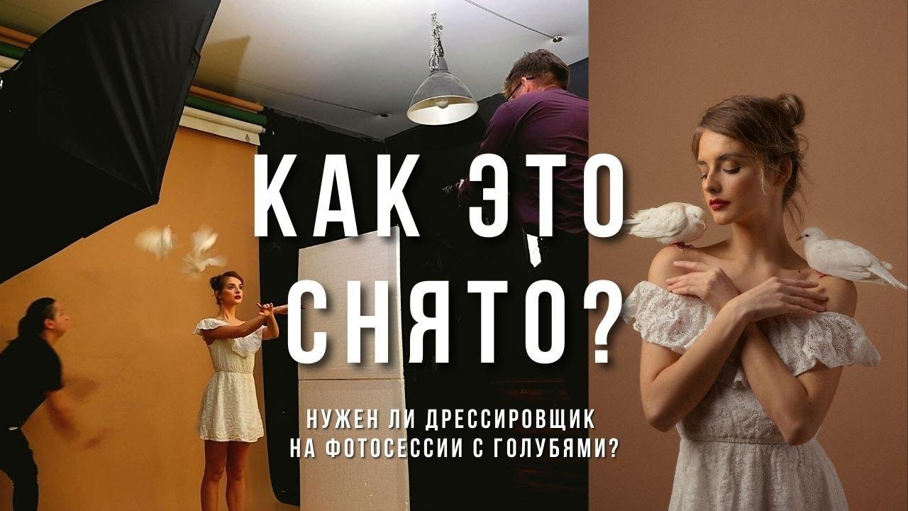 Балерина, голуби и фокусник! Как с импульсом фотографировать в студии.И что стало с бумажным фоном?