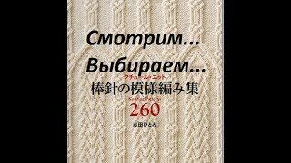 Японские узоры вязания. Часть 1.Японская книга 260 узоров спицами.