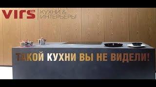 """Кухня """"Milano"""" Virs Уфа (Интересные решения)/ Kitchen """"Milano"""" Virs Ufa (Interesting solutions)"""