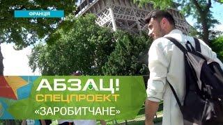 Спецпроект «Абзаца!» Заробітчани, фильм первый – Франция-Китай – 09.12.2016