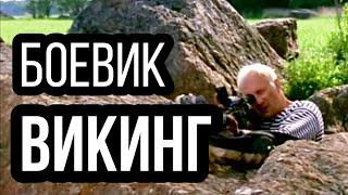 """КРУТОЙ БОЕВИК! """"Викинг"""" БОЕВИКИ, РОССИЙСКОЕ КИНО, ВОЕННЫЕ ФИЛЬМЫ"""