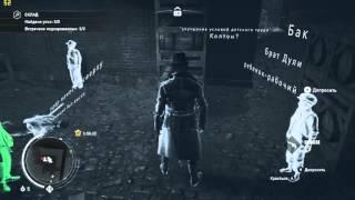 Скачать Assassin S Creed Syndicate Прохождение 78 Ужасные преступления 1 Раскрыть убийство 2