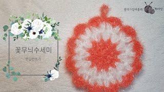 [꽃무늬 수세미 만들기] 뜨개질, 코바늘 기초  ep1…