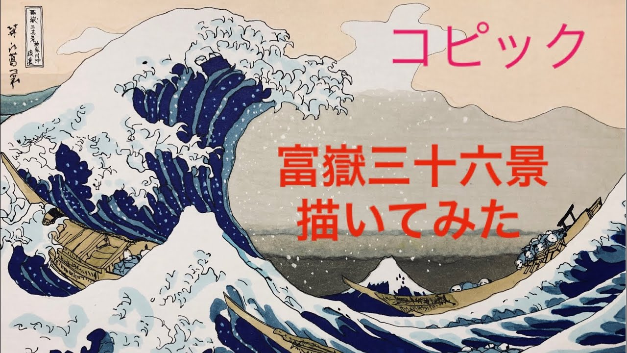 コピックで富嶽三十六景神奈川沖浪裏描いてみた。 - YouTube