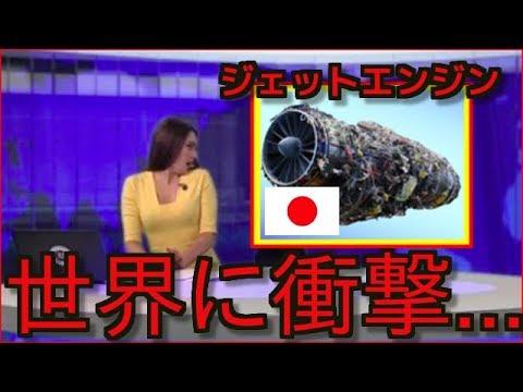 【海外の反応】ついに日の目見た世界最高水準の国産ジェットエンジンに世界中のメディアがが驚愕!外国人衝撃!日本の技術力【なぎさチャンネル】