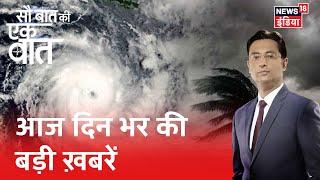 Sau Baat Ki Ek Baat   आज दिन भर की बड़ी ख़बरें   May 14, 2021   Kishore Ajwani   News18 India