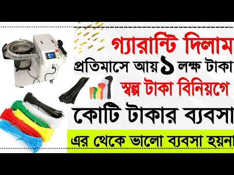 new business opportunity in 2021 cable tie making business ideas bangla Business idea