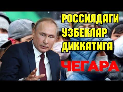 РОССИЯДАН КЕЛАЁТГАН УЗБЕКЛАР ДИККА ЧЕГАРАДА ....