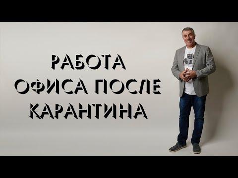 Работа офиса после карантина - Доктор Комаровский