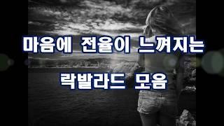 마음에 전율이 느껴지는 락발라드 모음 kpop 韓國歌謠