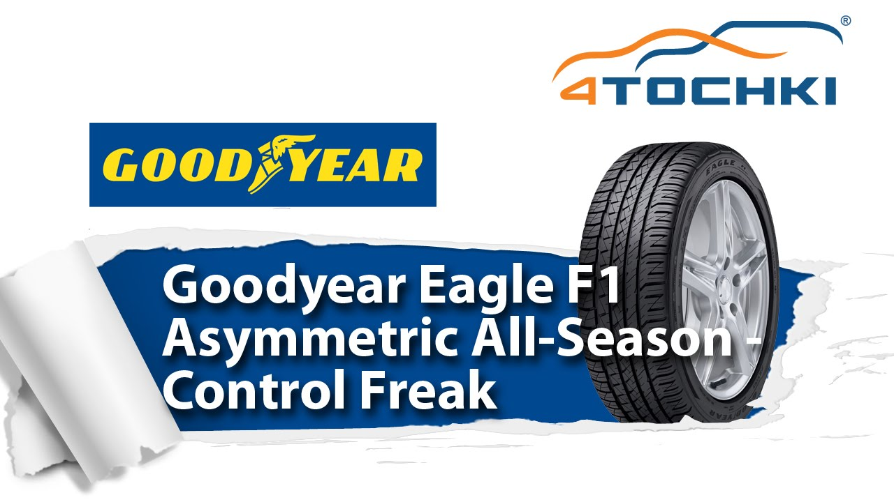 goodyear eagle f1 asymmetric all season control freak 4 4. Black Bedroom Furniture Sets. Home Design Ideas