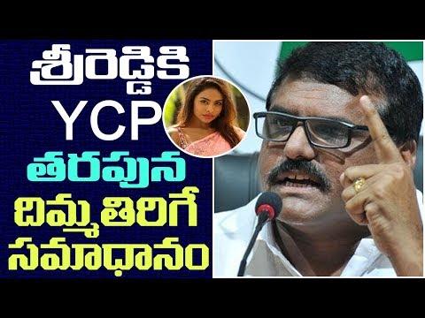 YCP Leader Botsa Satyanarayana On Punch Sri Reddy || 2day 2morrow