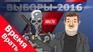 Мальцев против Путинаторов. Время врать №43