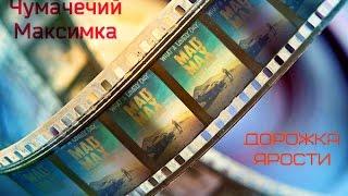 Обзор фильма Безумный Макс Дорога ярости mad max