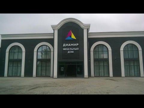 Открытие Мебельного дома Диамир в Калининграде