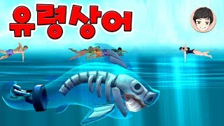 [Hungry Shark Evolution] Ghost Shark - Giri
