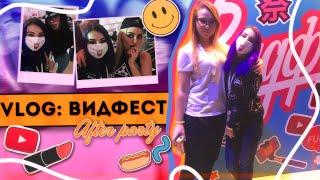 VLOG: ВИДФЕСТ 2016 / СЕРЕБРО,ПОЮЩИЙ ЯН,AFTER PARTY