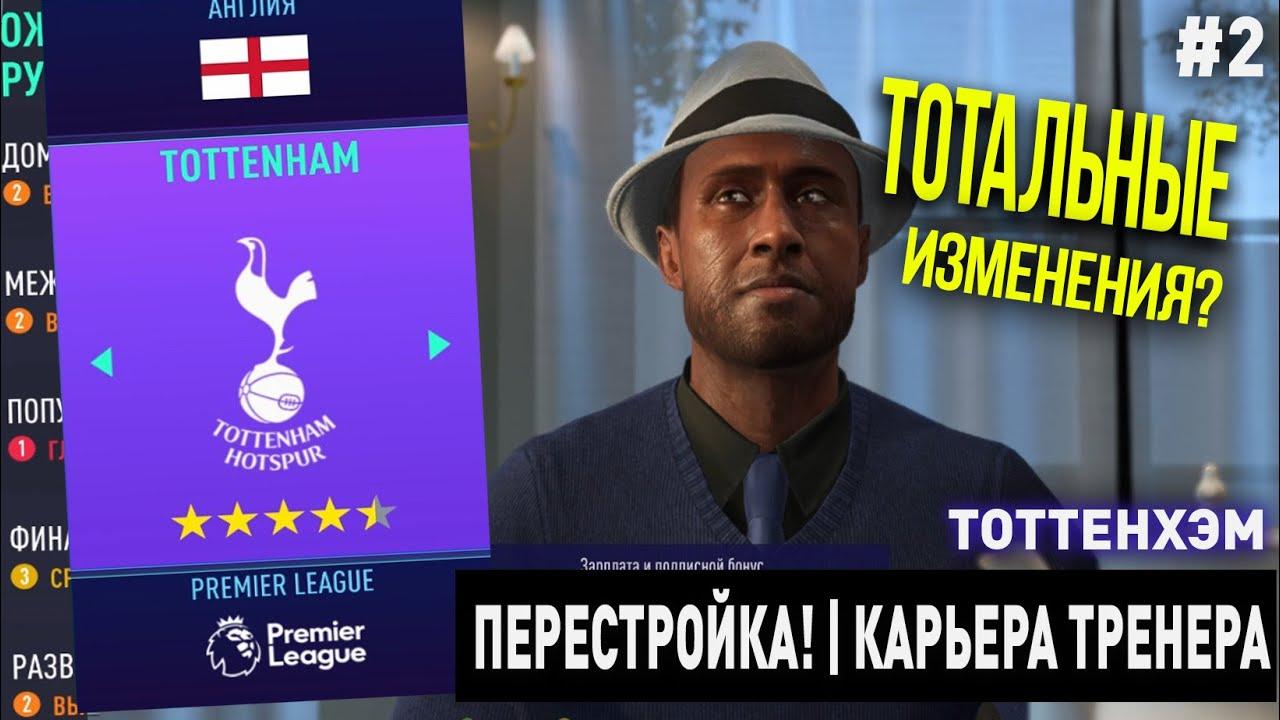 ПЕРЕСТРОЙКА   ТОТТЕНХЭМ   FIFA 21   КАРЬЕРА ТРЕНЕРА   ЧАСТЬ 2