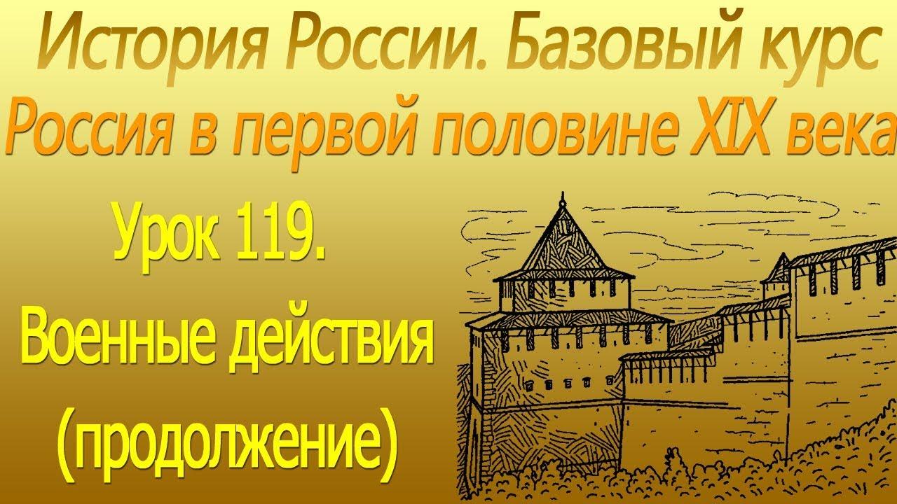 Россия в первой половине XIX века. Военные действия (продолжение). Урок 119