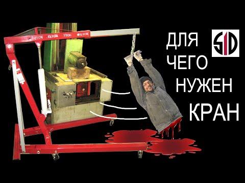 Кран Шайтан СОРОКИН 2Т. Подъедет ли к станку?