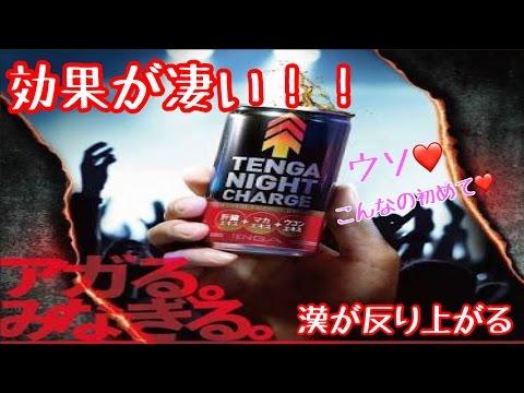 【TENGA】効果がすごい!!TENGAナイトシャージで勃起!!!
