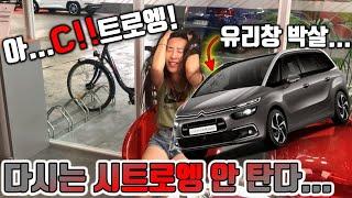 (1편)유럽에서 차가 고장나면 안되는 이유... 시트로…