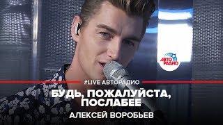Алексей Воробьев - Будь, Пожалуйста, Послабее (LIVE @ Авторадио)