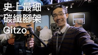 Manfrotto Gitzo Joby 新產品:德國 Photokina 2018 報導