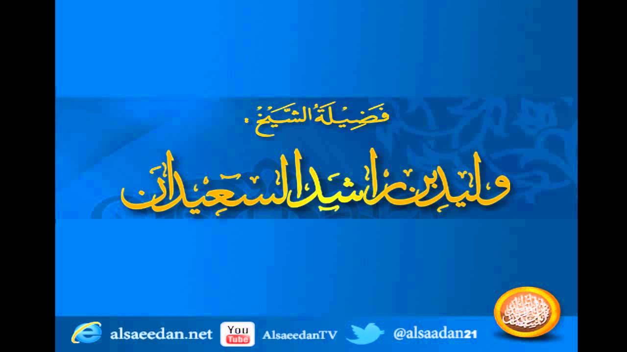 معنى كلمة آمين والدليل على وجوبها في الصلاة Youtube