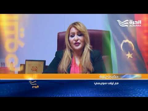 المرأة في ليبيا... بالحب والإصرار تصنع المستحيل  - 21:21-2018 / 1 / 17