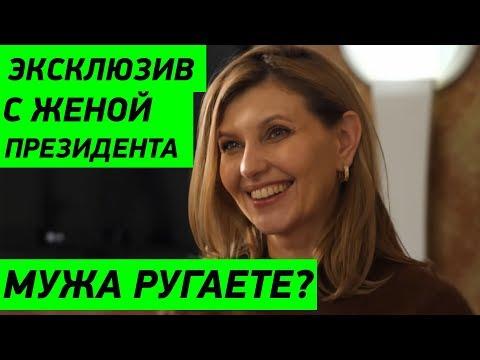 ЭКСКЛЮЗИВНОЕ интервью с женой Владимира Зеленского