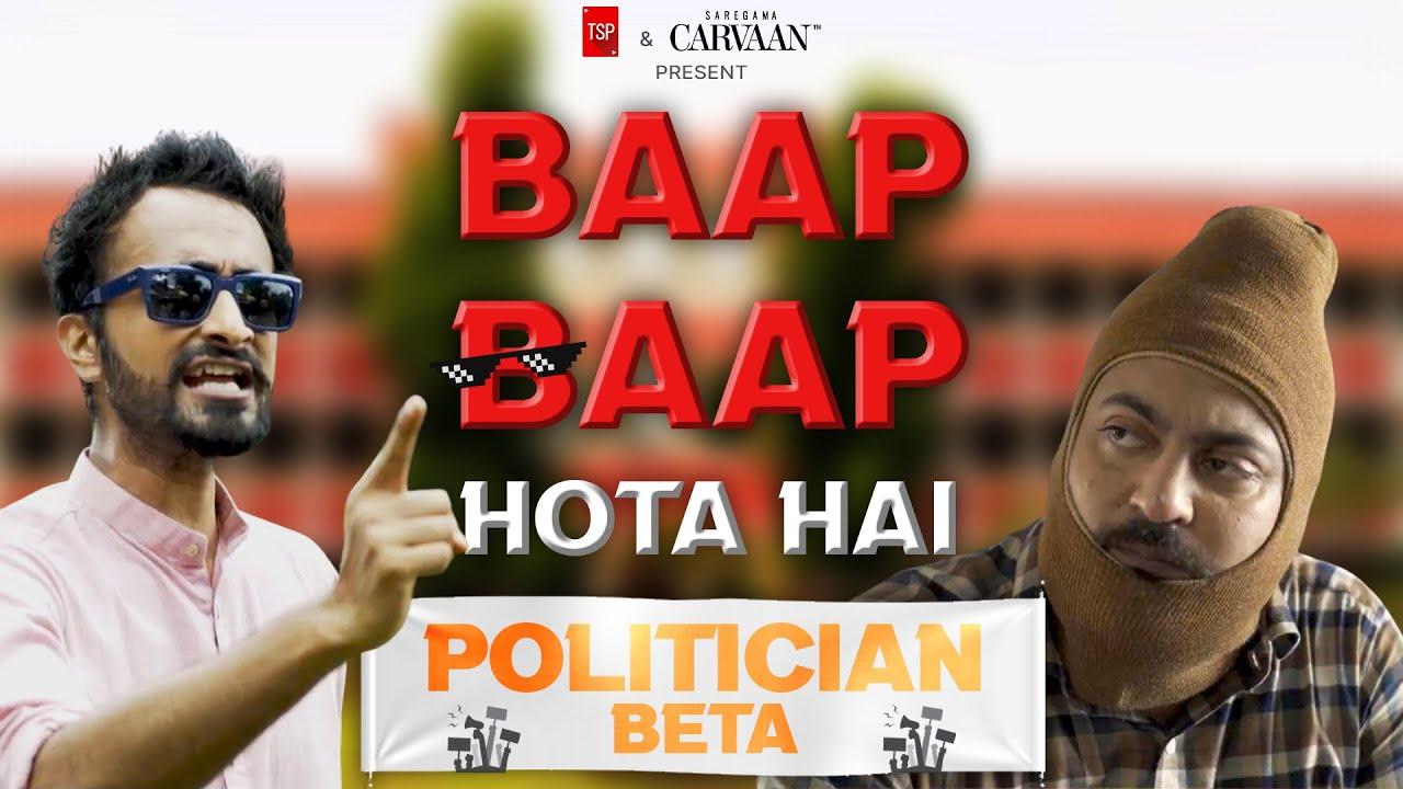 TSP's Baap Baap Hota Hai | Politician Beta ft. Abhinav Anand, Anant Singh 'Bhatu'