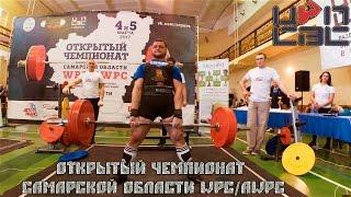 Открытый Чемпионат Самарской области WPC/AWPC