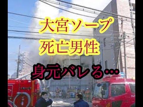 大宮風俗ビル火災 3人の身元判明 男性会社員と同店で働く女性