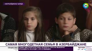 Семья из Азербайджана, в которой 14 детей, хочет побить мировой рекорд - МИР24