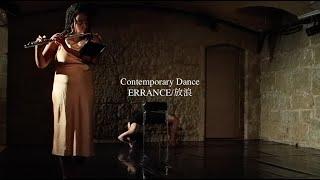 【errance/放浪】danse contemporaine avec flutiste/theatre TENRI/パリ在住ダンサー