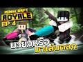 Minecraft Royale #4 - นักสะสมเรือ กับนักพากย์ที่ห่างไกล