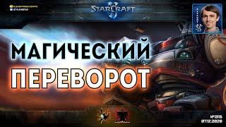 ИЗ РУК В РУКИ: Тонны магических переворотов в одной игре в StarCraft II - играют Unix, Couguar и ко!