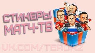 Как получить все стикеры МАТЧ ТВ от Телеканал Матч ТВ