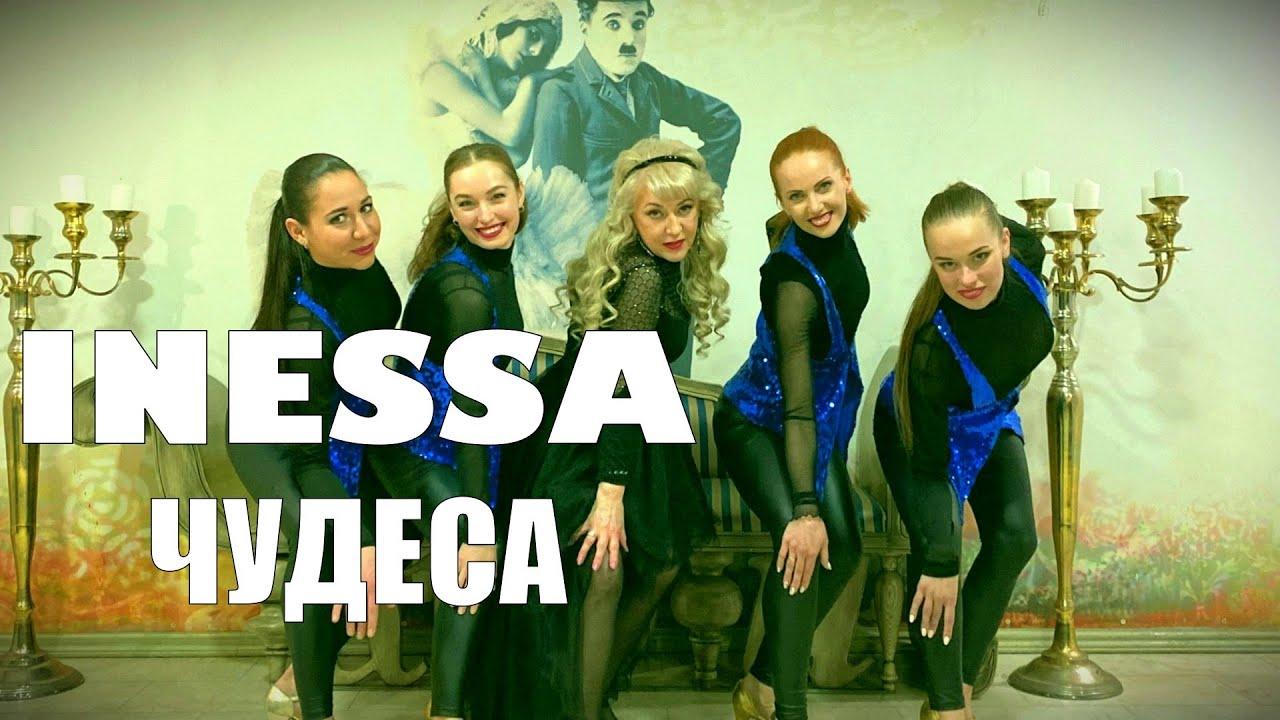 Инесса - Чудеса (Живые песни, The BEST)