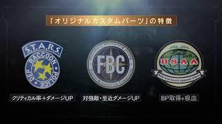 Resident Evil Revelations | Trailer dos Itens de Pré-Venda (JP)