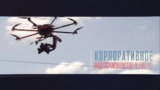 Как мы снимали Корпоративный фильм Создание видеороликов -шаг№1(Как мы снимали Корпоративный фильм? Узнайте больше здесь http://video-reclama.ru/ Создание видеороликов в Курске,..., 2015-12-15T19:31:51.000Z)