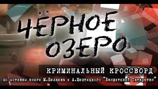 Криминальный кроссворд. Чёрное озеро #47 ТНВ