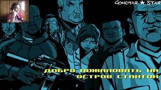 Grand Theft Auto 3 ★ Тикаем с острова ★ #6 (2 часть)