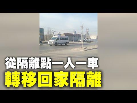 一线采访:小果庄消杀 家中吃穿用的全毁(图)