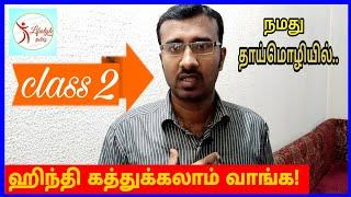 ஹிந்தி கத்துக்கலாம் வாங்க class 2 /learn hindi in tamil/Lifestyle Tamil