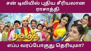 Rasaathi Serial Release Date | Sun TV Upcoming Serials | Rasathi Serial Promo | Rasathi Serial